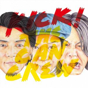 <CD> KICK THE CAN CREW / KICK!(初回限定盤)(DVD付)