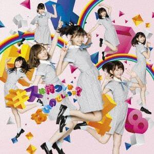 【オリジナル特典終了】<CD> HKT48 / キスは待つしかないのでしょうか?(TYPE-B)(DVD付)