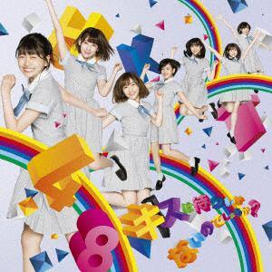 【オリジナル特典終了】<CD> HKT48 / キスは待つしかないのでしょうか?(TYPE-C)(DVD付)
