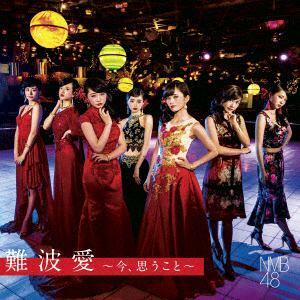 【オリジナル特典終了】<CD> NMB48 / 難波愛~今、思うこと~(初回生産限定盤Type-N)(DVD付)