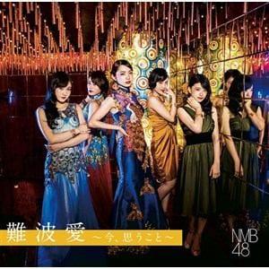 【オリジナル特典終了】<CD> NMB48 / 難波愛~今、思うこと~(初回生産限定盤Type-B)(DVD付)