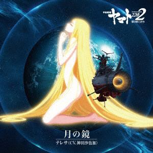 <CD> 神田沙也加(テレサ) / アニメ『宇宙戦艦ヤマト2202 愛の戦士たち』主題歌シングル「月の鏡」