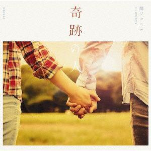 <CD> 関ジャニ∞ / 奇跡の人(初回限定盤)(DVD付)