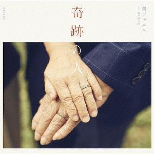 <CD> 関ジャニ∞ / 奇跡の人(通常盤)