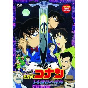 <DVD> 劇場版 名探偵コナン 14番目の標的