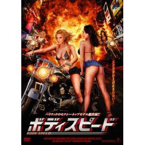 <DVD> ボディスピード