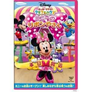 ミッキーマウス クラブハウス ミニーのリボンやさん 【DVD】 / ディズニー