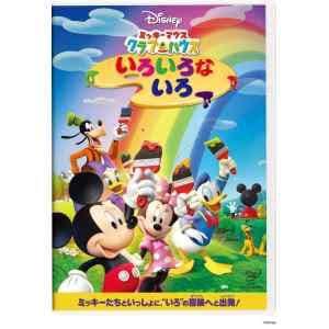 ミッキーマウス クラブハウス いろいろな いろ 【DVD】 / ディズニー
