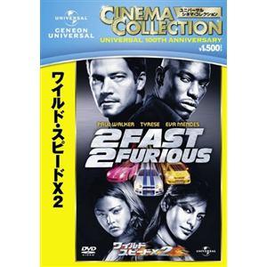<DVD> ワイルド・スピードX2