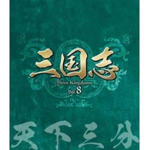 <BLU-R> 三国志 Three Kingdoms 第8部-天下三分-ブルーレイvol.8