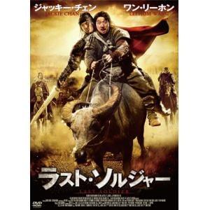 <DVD> ラスト・ソルジャー