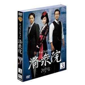 済衆院 セット3 【DVD】 / ハン・ヘジン/ヨン・ジョンフン