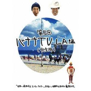 バナナマン バナナTV -LA編- 【完全版】 【DVD】