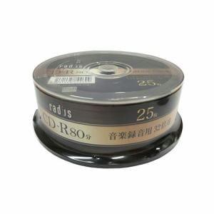 ラディウス RACR70-S25-2132 音楽録音用 CD-R 80分 25枚