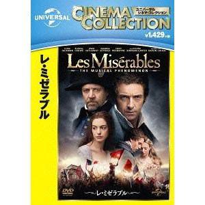 <DVD> レ・ミゼラブル
