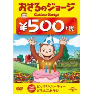 <DVD> おさるのジョージ 500円 DVD(ビックリ・パーティー/どろんこあそび)