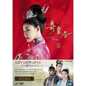<DVD> 奇皇后-ふたつの愛 涙の誓い-DVD-BOXⅢ