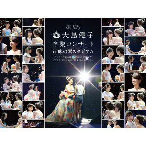 <DVD> 大島優子卒業コンサート in 味の素スタジアム~6月8日の降水確率56%(5月16日現在)、てるてる坊主は本当に効果があるのか?~