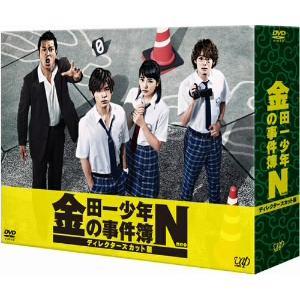 <DVD> 金田一少年の事件簿N ディレクターズカット版 DVD-BOX