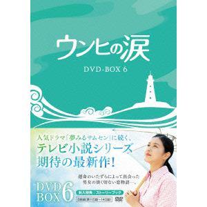 <DVD> ウンヒの涙 DVD-BOX6