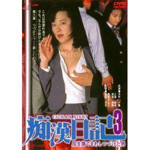 <DVD> 尻を撫でまわしつづけた男 痴漢日記3
