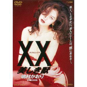 <DVD> XX ダブルエックス 美しき獣