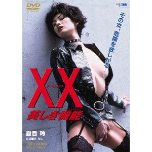 <DVD> XX ダブルエックス 美しき機能