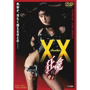 <DVD> Another XX ダブルエックス 狂愛