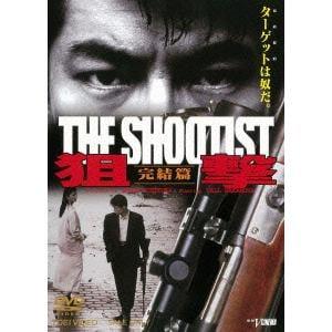 <DVD> 狙撃 完結篇 THE SHOOTIST