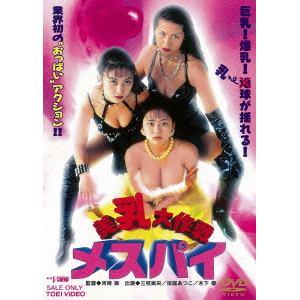 <DVD> 美乳大作戦 メスパイ
