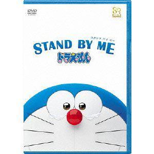 <DVD> STAND BY ME ドラえもん(期間限定プライス版)