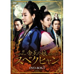 <DVD> 帝王の娘 スベクヒャン DVD-BOX3