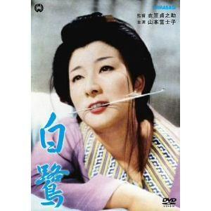 <DVD> 白鷺