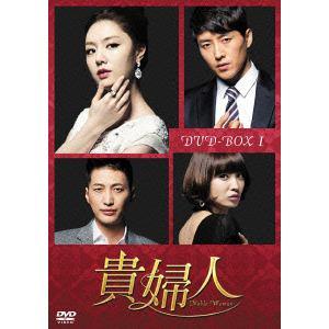 <DVD> 貴婦人 DVD-BOX1