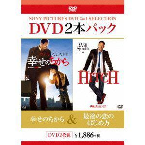 <DVD> 幸せのちから/最後の恋のはじめ方