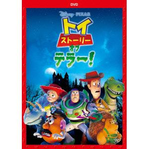 <DVD> トイ・ストーリー・オブ・テラー!