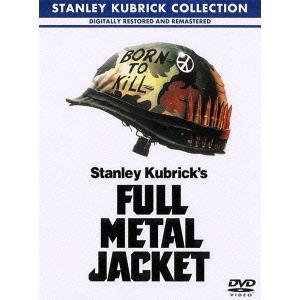 <DVD> フルメタル・ジャケット