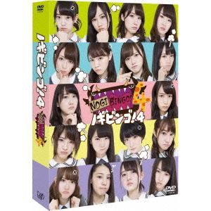 <DVD> NOGIBINGO!4 DVD-BOX(初回生産限定版)