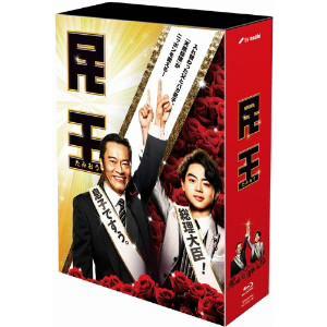 <BLU-R> 民王 Blu-ray BOX