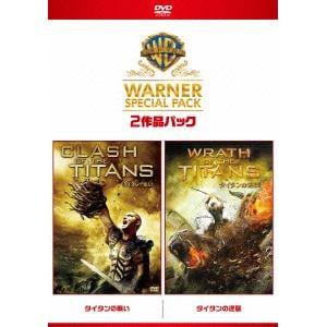 <DVD> タイタンの戦い/タイタンの逆襲 ワーナー・スペシャル・パック(初回限定生産版)