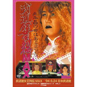 <DVD> 武道館女王列伝MAX '94・8・24 日本武道館(廉価版)