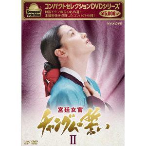 <DVD> コンパクトセレクション 宮廷女官チャングムの誓い DVD-BOXⅡ