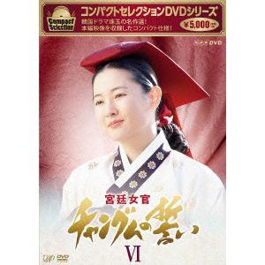 <DVD> コンパクトセレクション 宮廷女官チャングムの誓い DVD-BOXⅥ