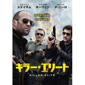 <DVD> キラー・エリート(初回限定生産版)