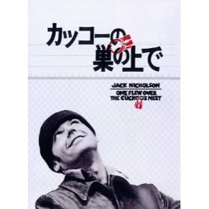 <DVD> カッコーの巣の上で(初回限定生産版)