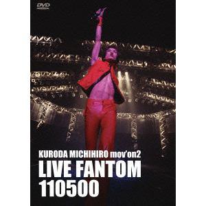 <DVD> 黒田倫弘 / KURODA MICHIHIRO mov'on 2 LIVE FANTOM110500