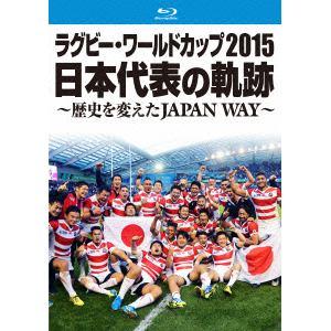 <BLU-R> ラグビー・ワールドカップ2015 日本代表の軌跡 ~歴史を変えたJAPAN WAY~