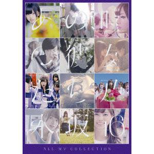 <DVD> 乃木坂46 / ALL MV COLLECTION~あの時の彼女たち~(初回仕様限定盤)(4DVD)