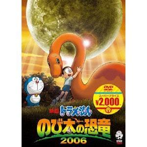 <DVD> 映画ドラえもん のび太の恐竜 2006(映画ドラえもんスーパープライス商品)
