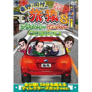 <DVD> 東野・岡村の旅猿8 プライベートでごめんなさい・・・ 高尾山・下みちの旅 プレミアム完全版